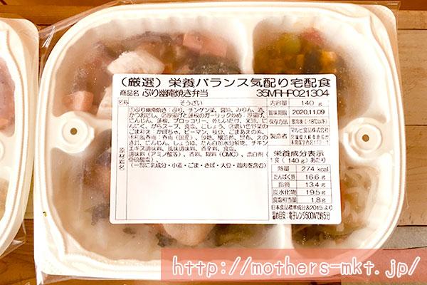 ぶり幽庵焼き弁当冷凍