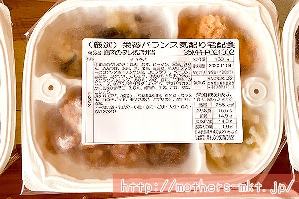 鶏肉のタレ焼き弁当冷凍
