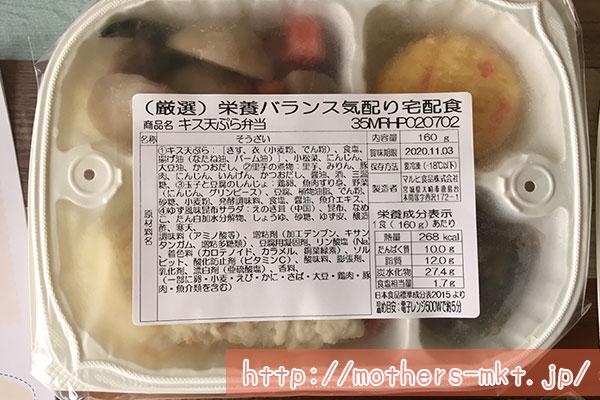 キス天ぷら弁当冷凍