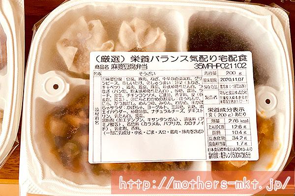 麻婆豆腐弁当冷凍