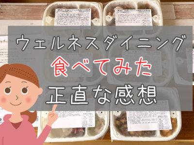 ウェルネスダイニングの【口コミ・評判】の実話!宅配冷凍弁当はマズいのか