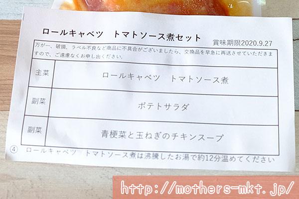 ロールキャベツ トマトソース煮セットラベル