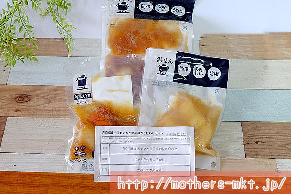 青森県産するめいかと里芋の炊き合わせセット解凍前