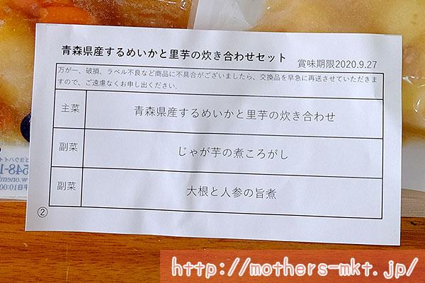 青森県産するめいかと里芋の炊き合わせラベル