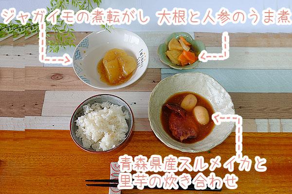 青森県産するめいかと里芋の炊き合わせセット内容