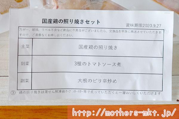 国産鶏の照り焼きセットメニュー表
