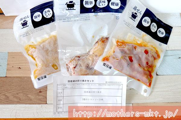 国産鶏の照り焼きセット