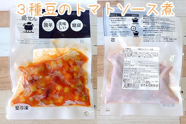 3種豆のトマトソース煮