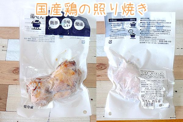 国産鶏の照り焼き解凍前