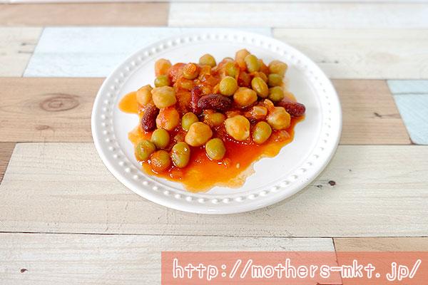 3種豆のトマトソース煮アップ