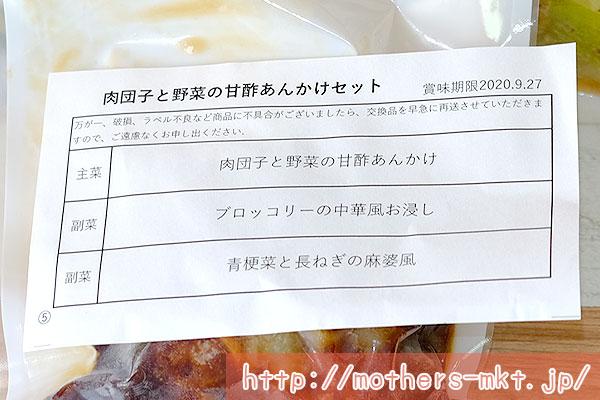 肉団子と野菜の甘酢あんかけセットラベル