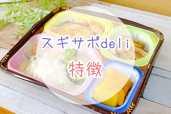 スギサポdeli【冷凍弁当】の特徴
