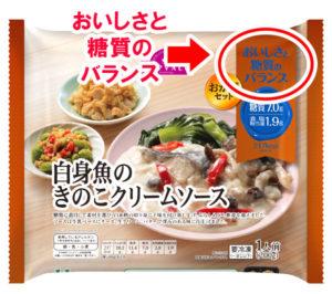 イオンの冷凍弁当で糖質制限や減塩ダイエット