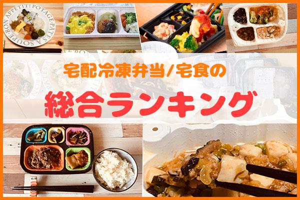 宅配冷凍弁当/宅食の総合ランキング