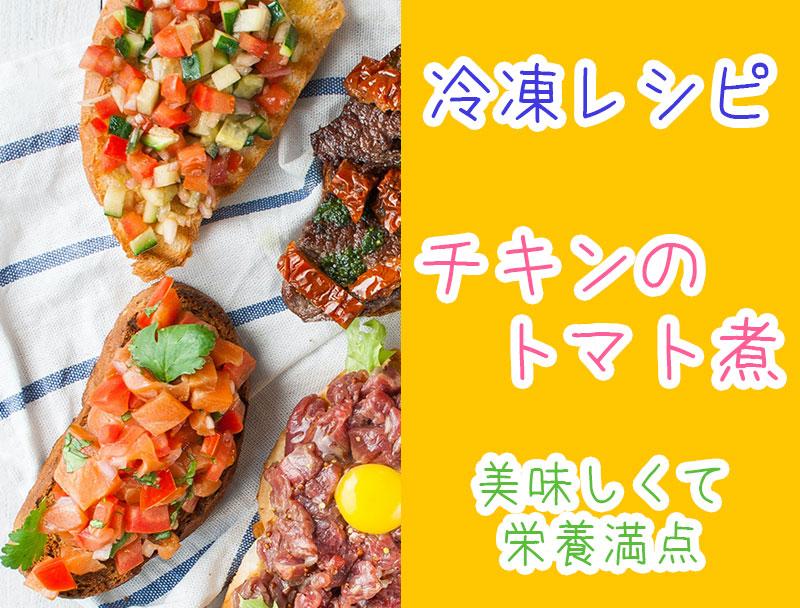 【冷凍レシピ】 美味しくて栄養満点チキンのトマト煮の作り方
