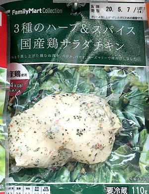 3種のハーブ&スパイス国産鶏サラダチキン