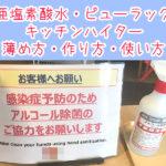 次亜塩素酸水やピューラックス・キッチンハイター薄め方・作り方・使い方が知りたい!