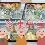 高齢者におすすめの宅冷凍配弁当ランキング!必要な栄養素を把握しよう