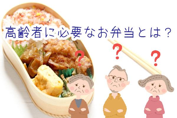 高齢者にはどんなお弁当が必要?