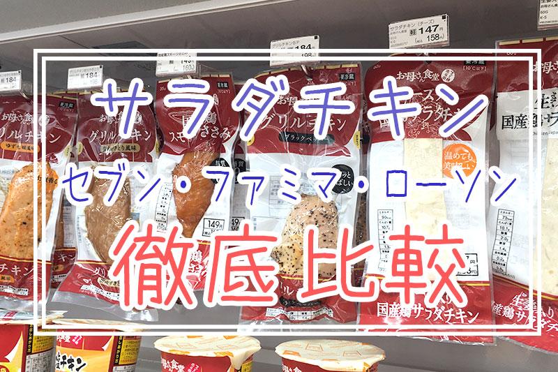 サラダチキンのカロリーとタンパク質【セブンイレブン・ファミマ・ローソン】を徹底比較し添加物チェック!