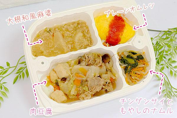 肉豆腐弁当メニュー詳細