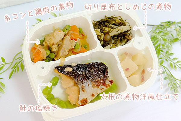 鮭の塩焼き弁当メニュー詳細