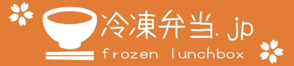 宅配冷凍弁当サービス比較ランキングの冷凍弁当.jp