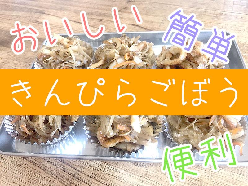 【冷凍レシピ】簡単便利なきんぴらごぼうの作り方♪おいしいよ
