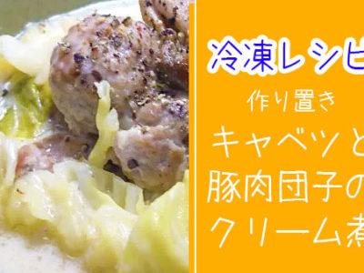 【冷凍保存できる】キャベツと豚肉団子のクリーム煮