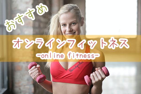 テレワーク太りで困ったら「オンラインフィットネス」ダイエットがおススメ!