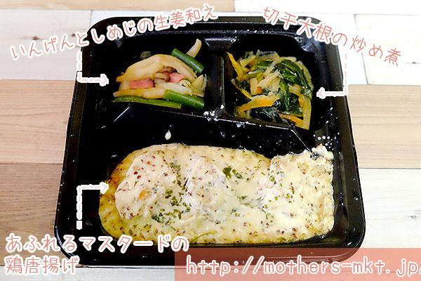 あふれるマヨマスタードの鶏唐揚げ詳細
