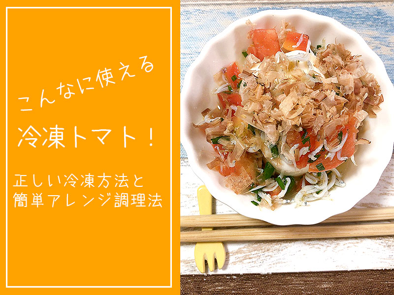 【冷凍レシピ】こんなに使える冷凍トマト!正しい冷凍方法と簡単アレンジ調理法