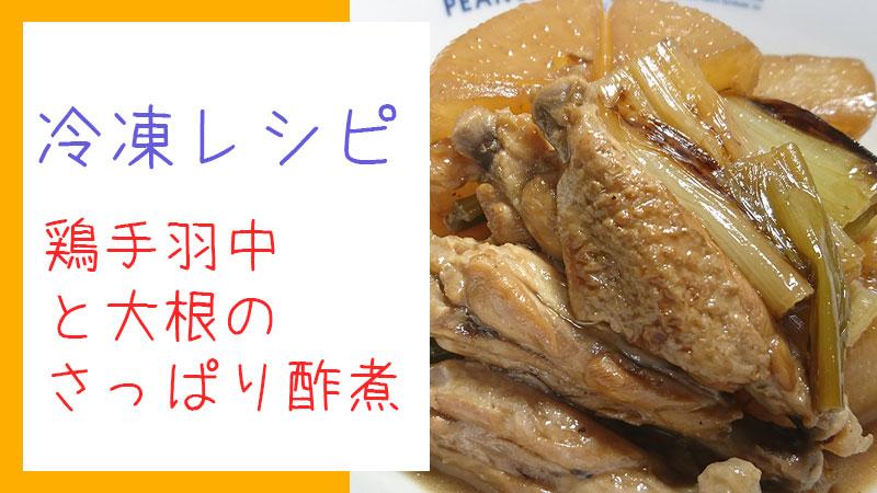 【冷凍レシピ】食欲がない日でも大丈夫!鶏手羽中と大根のさっぱり酢煮の作り方
