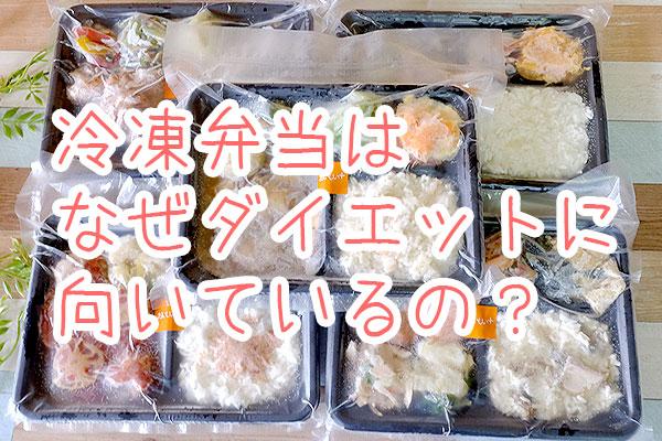 冷凍弁当はなぜダイエットに向いているの?