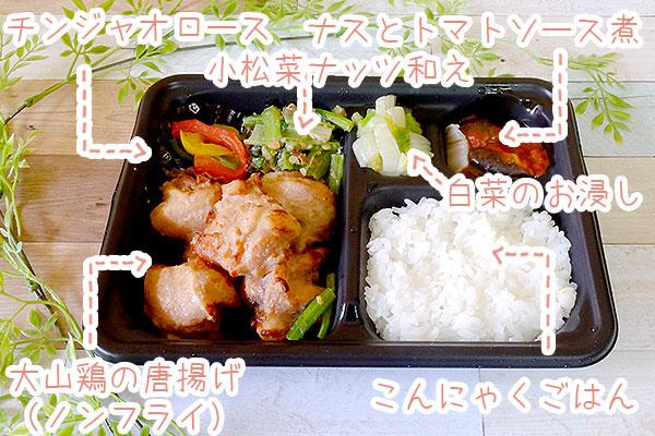 大山鶏の唐揚げ弁当