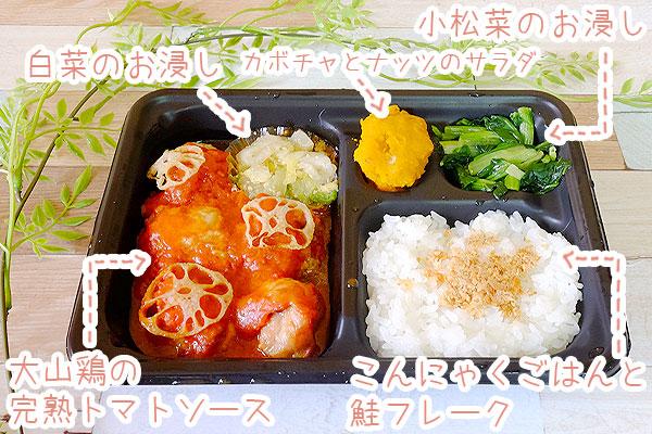 大山鶏の完熟トマトソース弁当詳細
