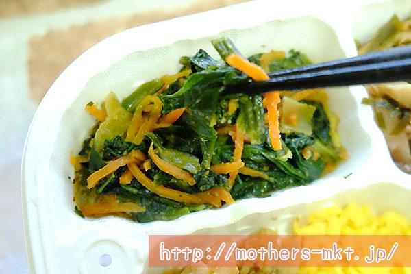 ビビンバ野菜