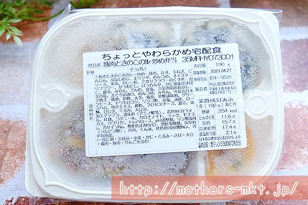 豚肉ときのこのカレー炒め弁当