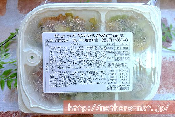 鶏肉のマーマレード焼き弁当