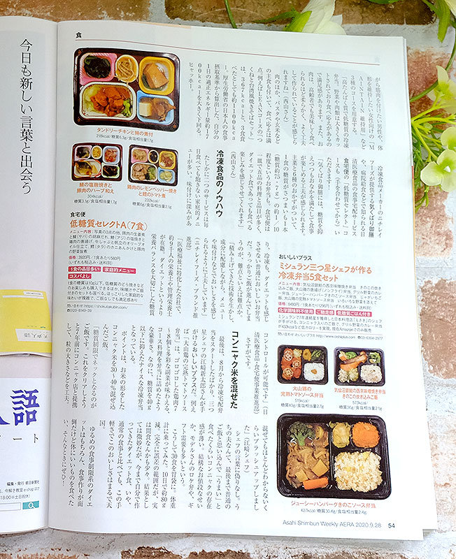 AERA取材記事3