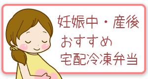 【妊娠中や産後】におすすめの宅配食