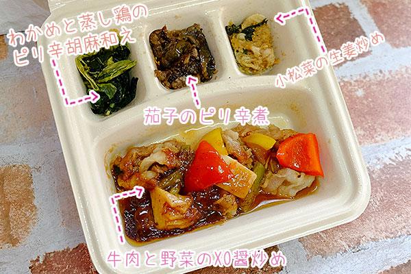牛肉と野菜のXO醤炒めメニュー