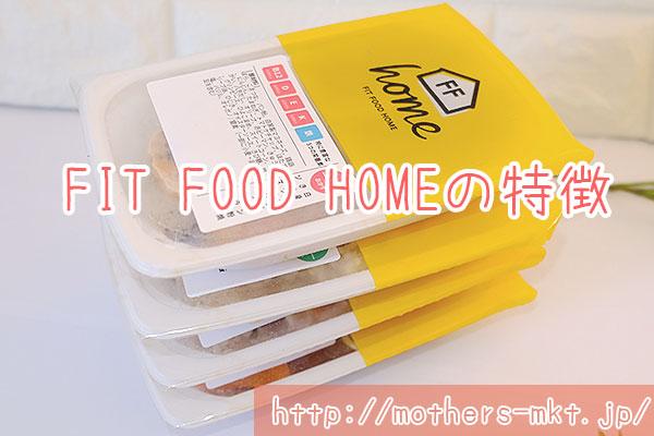 FIT FOOD HOMEフィットフードホームの特徴