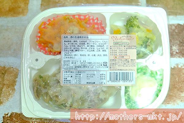 豚の生姜焼き弁当外装