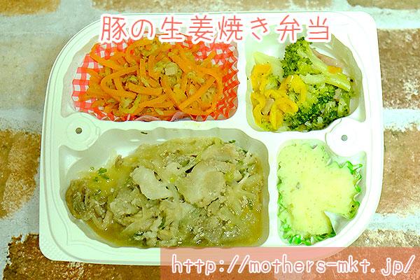 豚の生姜焼き弁当詳細
