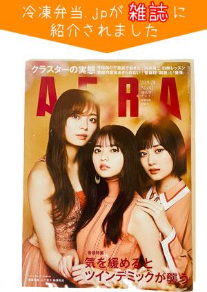 冷凍弁当.jpが雑誌AERAで紹介されました