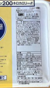 豚肉のオイスターソース成分表