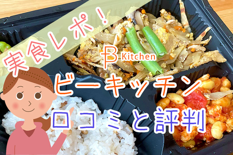 B-kitchenビーキッチンの口コミ。食べるだけでダイエットはできるのか?