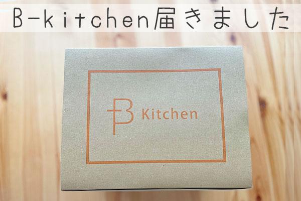 B-kitchenビーキッチンを実際食べてみた口コミ