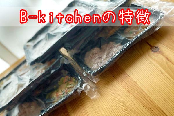 B-kitchenビーキッチンの特徴